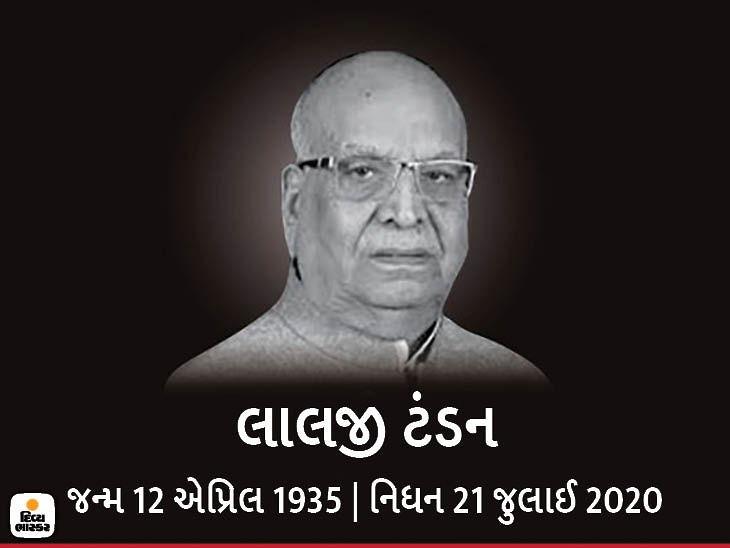 MPના રાજ્યપાલનું નિધન / લાલજી ટંડનનું 85 વર્ષની ઉંમરે નિધન, તબિયત બગડતા 40 દિવસથી લખનઉની હોસ્પિટલમાં દાખલ હતા